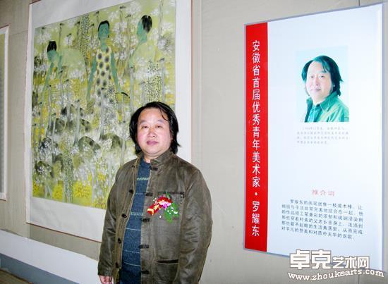 罗耀东在安徽美术年度庆典